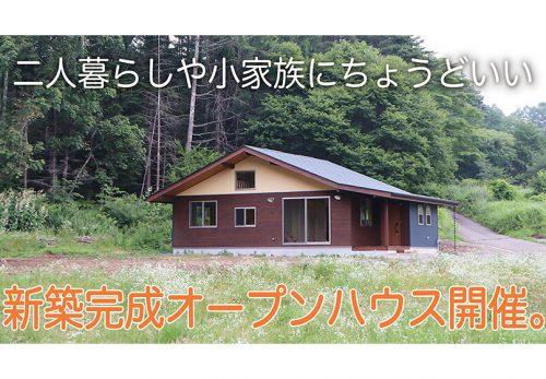 二人暮らしや小家族にちょうどいい新築完成オープンハウス開催します。
